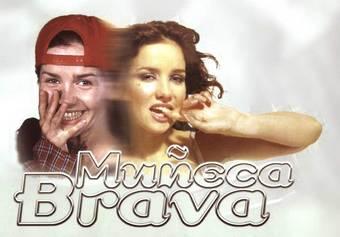 Дикий ангел / Muneca Brava / (1998)